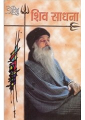 Shiv Sadhna - Book By Osho