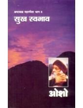 Sukh Svabhav  - Book By Osho