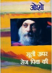 Suli Upar Sej Piya Ki - Book By Osho