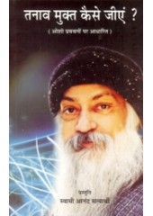 Tanav Mukt Kaise Jiyen (hindi) - Book By Osho