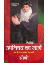 Upanishad Ka Marg - Book By Osho