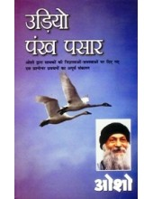 Uriyo Pankh Pasaar - Book By Osho