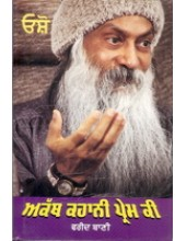 Akath Kahani Prem Ki - Book By Osho