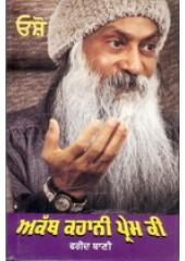 Akath Kahani Prem Ki - Book By Osho