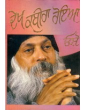Dekh Kabira Roya - Book By Osho