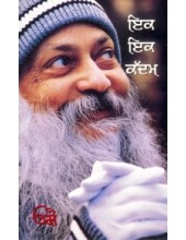 Ik Ik Kadam - Book By Osho