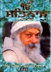 Ik Onkar Satnam - Nanak Bani (Hardcover) - Book By Osho