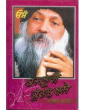 Kastoori Kundal Basai - Kabir Bani - Book By Osho