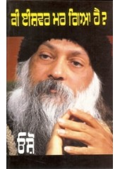 Ki Ishwar Mar Gaya Hai - Book By Osho