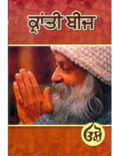 Kranti Beej - Book By Osho