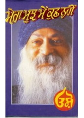 Mera Mujh Mai Kuch Nahi - Book By Osho