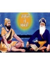 Baba Deep Singh Ji - SSW14