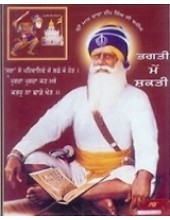 Baba Deep Singh Ji - SSW5