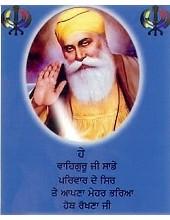 Guru Nanak Dev Ji - GN12