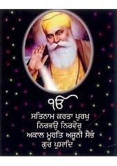 Guru Nanak Dev Ji - GN16