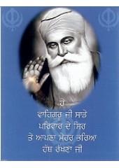 Guru Nanak Dev Ji - GN7