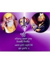 Sikh Gurus - SG25