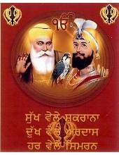 Sikh Gurus - SG26