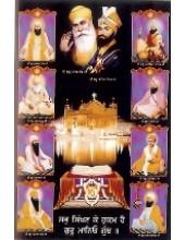 Sikh Gurus - SG38