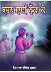 Bachan Sai Lokan De - Book By Piara Singh Padam