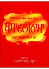 Bansavalinama - Book By Piara Singh Padam