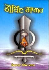 Gobind Sagar - Book  By Piara Singh Padam