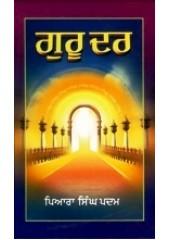 Guru Dar - Book By Piara Singh Padam