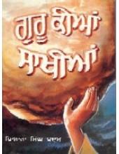 Guru Kian Sakhian - Book By Piara Singh Padam