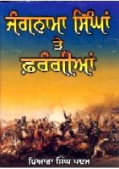 Jangnama Singha Te Farangian - Book By Piara Singh Padam