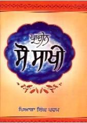 Pracheen Sau Sakhi - Book By Piara Singh Padam
