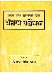 Punjab Raushan - Book By Piara Singh Padam