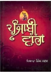 Punjabi Varan - Book By Piara Singh Padam