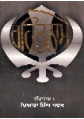 Raihatname - Book By Professor Piara Singh Padam