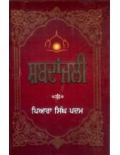 Shabdanjali - Book By Piara Singh Padam