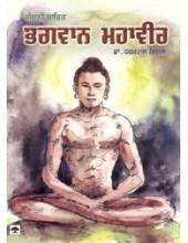 Bhagwan Mahaavir - Book By Dr Dharampal Singal