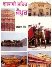 Gulabi Shaihair Jaipur - Book By Bachint Kaur