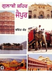 Gulabi Shaihair Jaipur - Book By Bachint Kaur