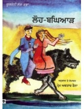 Loh Baghiar - Book By Prem Avtar Raina
