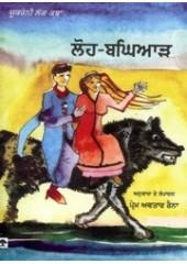 Loh Baghiar - Book By Prem Avtar Raina