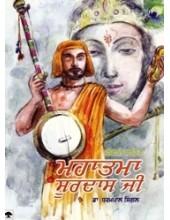 Mahatma Soordas Ji - Book By Dr Dharampal Singal
