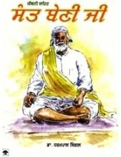 Sant Beni Ji - Book By Dr Dharampal Singal