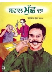 Sawaal Muchh Da - Book By Balram Datt Sharma
