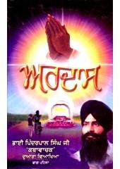 Ardas - Books By Bhai Pinderpal Singh ji