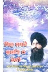 Bin Shabdai Mukt Na Hoi - Book By Pinderpal Singh Ji Katha vachak