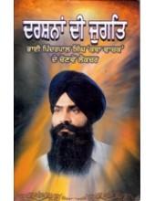 Darshana Di Jugat - Book By Pinderpal Singh Ji Katha vachak