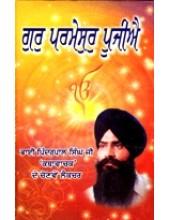 Gur Parmesar Pujie - Book By Pinderpal Singh Ji Katha vachak