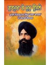 Gurmukha Ke Mukh Ujle - Book By Pinderpal Singh Ji Katha vachak