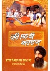 Har Jan Ki Ardas - Book By Pinderpal Singh Ji Katha vachak