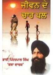 Jeevan De Char Pal - Book By Bhai Pinderpal Singh Kathavachak