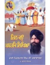 Jin Kau Mastak Likhia - Book By Pinderpal Singh Ji Katha vachak